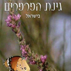 גינת הפרפרים בישראל