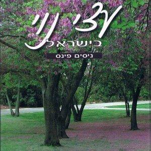 קטלוג עצי נוי בישראל